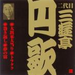 二代目 三遊亭円歌(8) 三遊亭円歌(二代目) CD