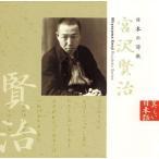 日本の詩歌(9)〜宮沢賢治 上川隆也(朗読) CD