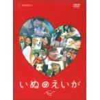 いぬのえいが プレミアム・エディション 中村獅童/伊藤美咲/他 DVD