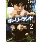 ホーリーランドvol.2 DVD