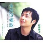 金沢望郷歌 松原健之 CD-Single