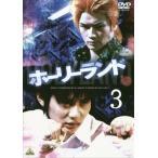 ホーリーランド vol.3 DVD