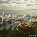From To / 平原綾香 (CD)