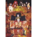舞踏歌劇 怒羅吸裸 THE LIVE BLACK MASS B.D.4   DVD