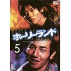 ホーリーランド vol.5 DVD