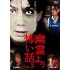 幽霊より怖い話 VOL.3 石川佳奈/木下あゆ美/西興一朗 DVD