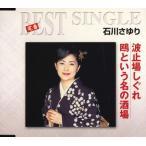 波止場しぐれ/鴎という名の酒場 石川さゆり CD-Single