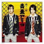 青春アミーゴ(通常盤) 修二と彰 CD-Single