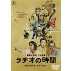 ラヂオの時間 スタンダード・エディション 唐沢寿明 DVD