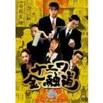ナニワ金融道1 中居正広 DVD