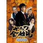 ナニワ金融道4 中居正広 DVD