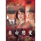 自由戀愛 長谷川京子 DVD