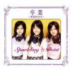 卒業?虹色DAYS? スパークリング☆ポイント CD-Single