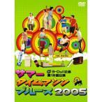 サマータイムマシン・ブルース2005 舞台版 永野宗典 DVD