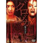 グロヅカ 森下千里/他 DVD