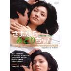 さよならみどりちゃん / 星野真里 (DVD)