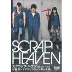 スクラップ・ヘブン 加瀬亮/オダギリジョー/栗山千明 DVD