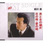 男と女の破片(かけら)/花の時・愛の時 前川清 CD-Single