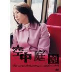 空中庭園 小泉今日子 DVD