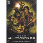 活動絵巻 ALL STANDING処刑 THE LIVE BLACK MASS D.C.7  DVD