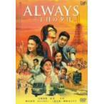 ALWAYS 三丁目の夕日 吉岡秀隆 DVD