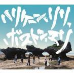 ハリケーン・リリ、ボストン・マリ AAA CD-Single