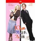 10日間で男を上手にフル方法 スペシャル・コレクターズ・エディション / ケイト・ハドソン (DVD)
