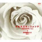 オルケスタ・フォンテ〜幻の歌謡タンゴ〜VOL.1「別れのタンゴ」 / 安藤邦夫 (CD)