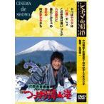 シネマ de 昭和 次郎長青春編 つっぱり清水港 中村雅俊 DVD