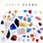 ワンスモア Indigo CD