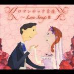 ロマンチック台流〜Love SongsIII / オムニバス [CD]