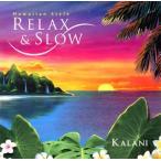 Yahoo!Felista玉光堂リラックス&スロー〜ハワイアン・スタイル〜 KALANI CD