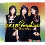 キミキラSunshine スパークリング☆ポイント CD-Single