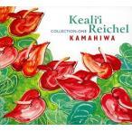 カマヒヴァ〜ベスト・コレクション・ワン / ケアリイ・レイシェル (CD)