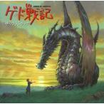 ゲド戦記・オリジナルサウンドトラック CD