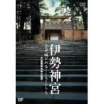 伊勢神宮〜受け継がれるこころとかたち〜 浅野温子 DVD