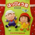 2006年 はっぴょう会 2  ジグザグおさんぽ