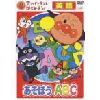 アンパンマンとはじめよう!英語編 あそぼうA・B・C / アンパンマン (DVD)