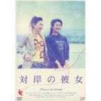 対岸の彼女 / 夏川結衣/財前直見 (DVD)