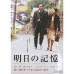 明日の記憶 渡辺謙 DVD画像
