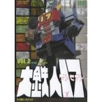 大鉄人17 VOL.2 ワンセブン DVD
