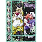 鍵姫物語 永久アリス輪舞曲 Vol.5 DVD
