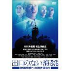 「出口のない海」ガイドDVD 映画完成への熱き道のり 市川海老蔵 DVD