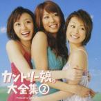 カントリー娘。大全集(2) カントリー娘。 CD