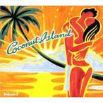 ココナッツ・アイランド Vol.1 オムニバス CD