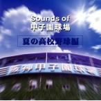 Sounds of �ûұ���(�Ƥι�����) CD