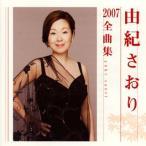 由紀さおり2007全曲集 由紀さおり CD