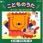 こどものうた ベスト・セレクション〜ミッキーマウス・マーチ〜 /  (CD)