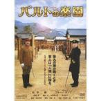 バルトの楽園 松平健 DVD