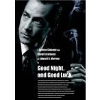 グッドナイト&グッドラック(豪華版) ジョージ・クルーニー DVD